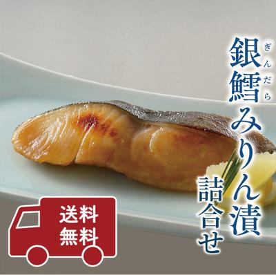 【龍宮伝】銀鱈みりん漬詰合せ(5切入)