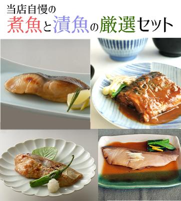 【当店自慢】煮魚と漬魚の厳選セット!◆送料無料