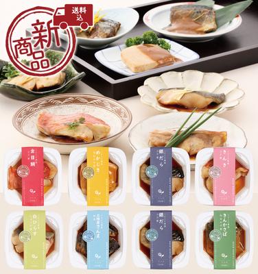 ことこと煮魚 食べきりサイズ めぐみ ◆送料無料