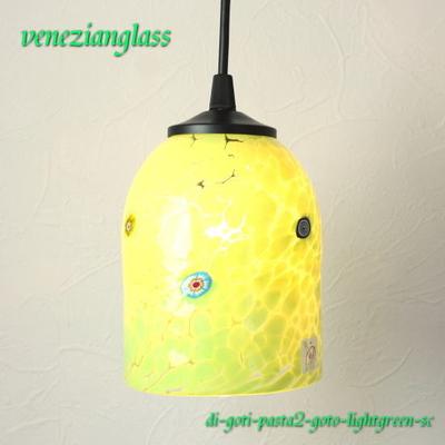 ベネチアングラスペンダントライト 品番.di-goti-pasta2-goto-lightgreen-sc