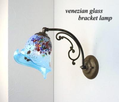 ベネチアングラスブラケットランプ fc-w10ay-goti-p-calla-azure