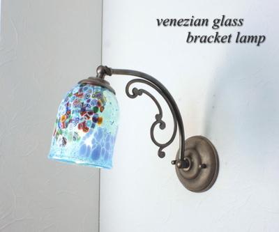 ベネチアングラスブラケットランプ fc-w10ay-goti-p-goto-azure
