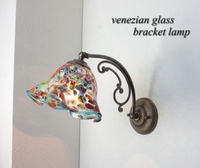 ベネチアングラスブラケットランプ fc-w10ay-silver-smerlate-lightblue