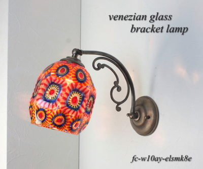 ベネチアングラスブラケットランプ fc-w10ay-elsmk8e