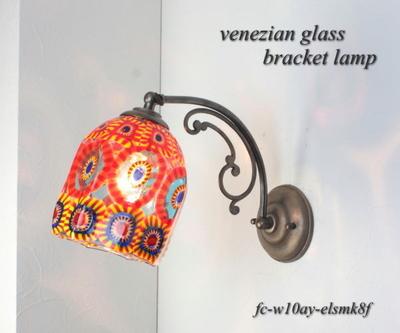 ベネチアングラスブラケットランプ fc-w10ay-elsmk8f