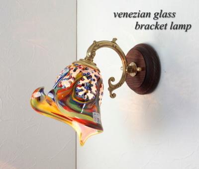 ベネチアングラスブラケットランプ fc-ww530g-fantasy-calla-arlecchino