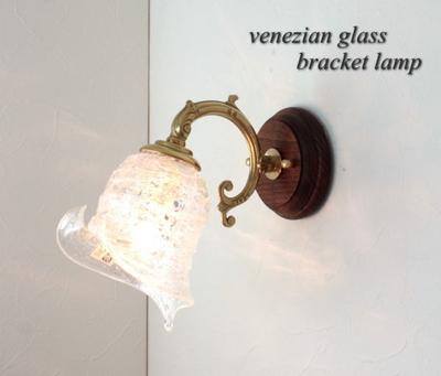 ベネチアングラスブラケットランプ fc-ww530g-calla-sbruffo-clear