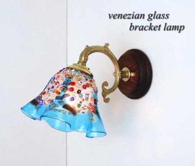 ベネチアングラスブラケットランプ fc-ww530g-fantasy-smerlate-lightblue