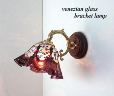 ベネチアングラスブラケットランプ fc-ww530g-fantasy-smerlate-amethyst