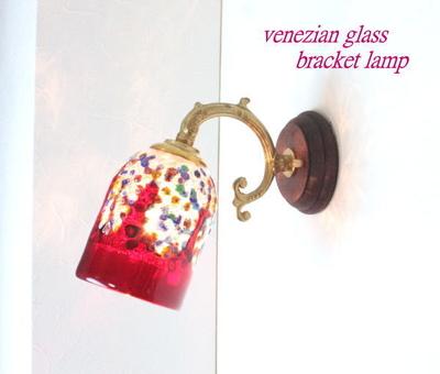 ベネチアングラスブラケットランプ fc-ww530g-fantasy-goto-red