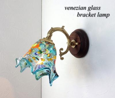 ベネチアングラスブラケットランプ fc-ww530g-fazoletto-lightblue