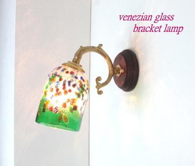 ベネチアングラスブラケットランプ fc-ww530g-fantasy-goto-green