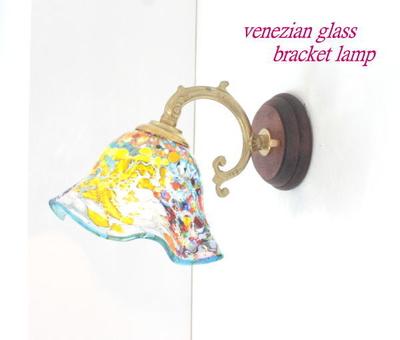 ベネチアングラスブラケットランプ fc-ww530g-silver-smerlate-lightblue