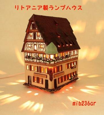 ランプハウス mib236ar