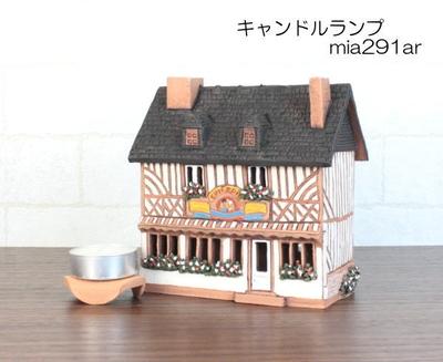 キャンドルランプハウス mia291ar