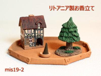 お香立て mis19-2