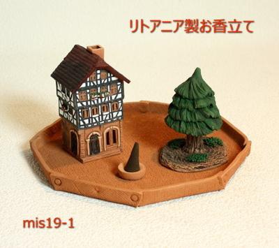 お香立て mis19-1