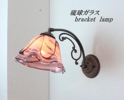 琉球ガラスブラケットランプ fc-w10ay-ryukyu9s