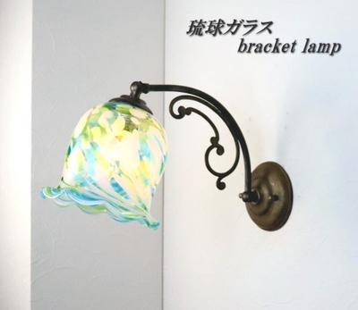 琉球ガラスブラケットランプ fc-w10ay-ryukyu6s