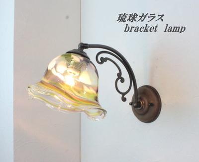 琉球ガラスブラケットランプ fc-w10ay-ryukyu8s