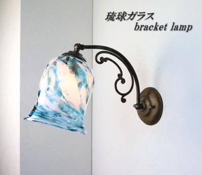 琉球ガラスブラケットランプ fc-w10ay-ryukyu10s