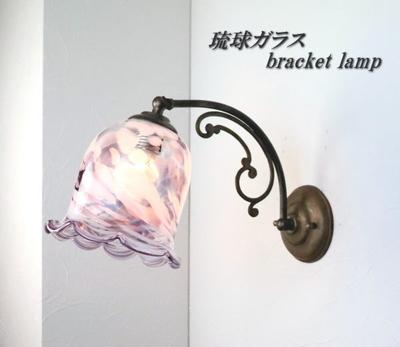 琉球ガラスブラケットランプ fc-w10ay-ryukyu4s