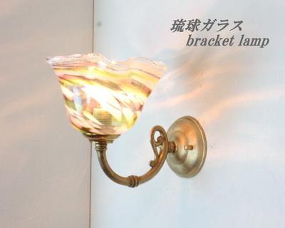 琉球ガラスブラケットランプ fc-w634gy-ryukyu8s