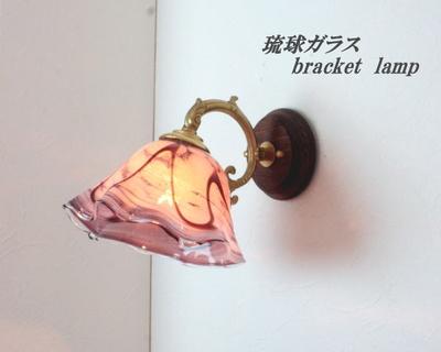 琉球ガラスブラケットランプ fc-ww530g-ryukyu9s