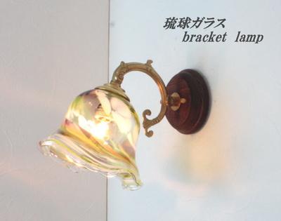 琉球ガラスブラケットランプ fc-ww530g-ryukyu8s