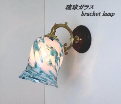 琉球ガラスブラケットランプ fc-ww530g-ryukyu10s