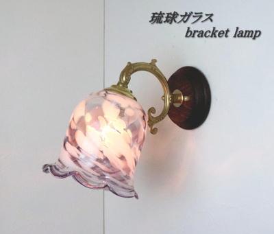 琉球ガラスブラケットランプ fc-ww530g-ryukyu4s