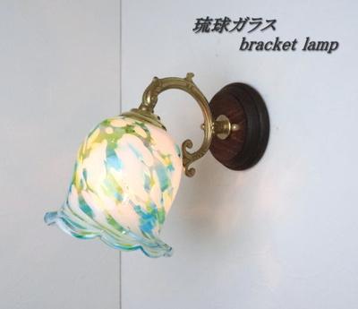 琉球ガラスブラケットランプ fc-ww530g-ryukyu6s