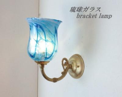 琉球ガラスブラケットランプ fc-w634gy-ryukyu2s