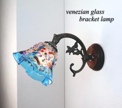 ベネチアングラスブラケットランプ fc-ww621-fantasy-smerlate-lightblue