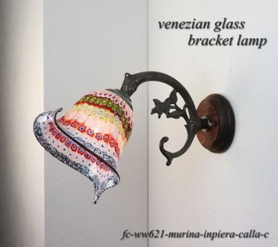 ベネチアングラスブラケットランプ fc-ww621-murina-inpiera-calla-c