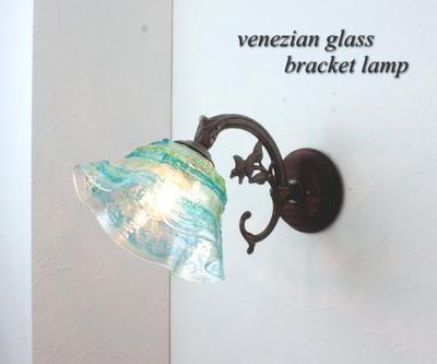 ベネチアングラスブラケットランプ fc-ww621-smerlate-sbruffo-lightblue-green
