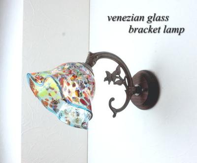 ベネチアングラスブラケットランプ fc-ww621-silver-smerlate-lightblue