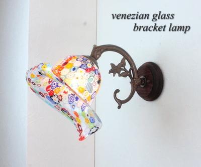 ベネチアングラスブラケットランプ fc-ww621-elml12