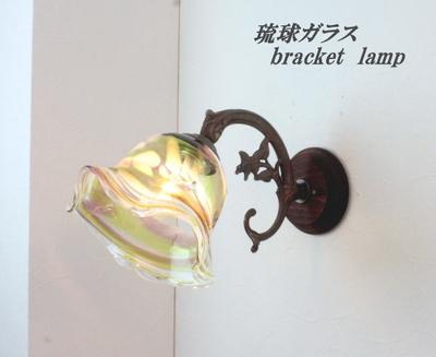 琉球ガラスブラケットランプ fc-ww621-ryukyu8s