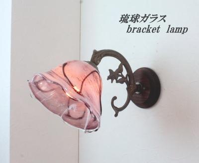 琉球ガラスブラケットランプ fc-ww621-ryukyu9s