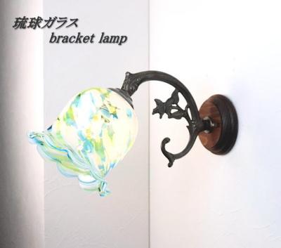 琉球ガラスブラケットランプ fc-ww621-ryukyu6s