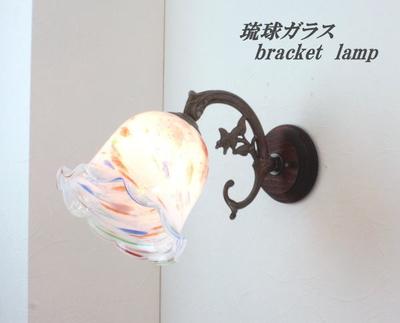 琉球ガラスブラケットランプ fc-ww621-ryukyu5s