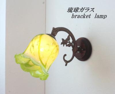 琉球ガラスブラケットランプ fc-ww621-ryukyu3s