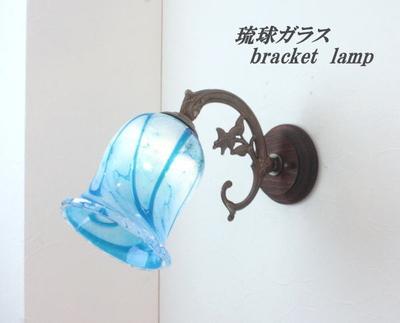琉球ガラスブラケットランプ fc-ww621-ryukyu2s