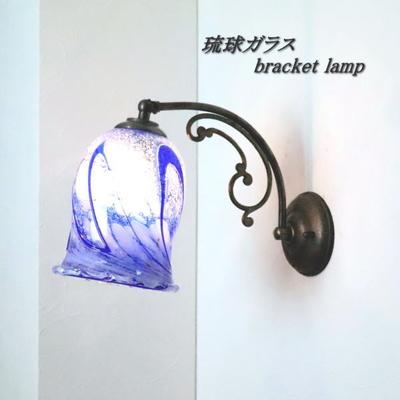 琉球ガラスブラケットランプ fc-w10ay-ryukyu17s