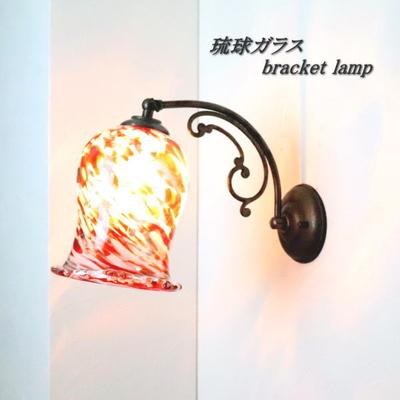 琉球ガラスブラケットランプ fc-w10ay-ryukyu16s