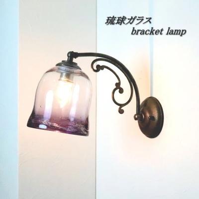 琉球ガラスブラケットランプ fc-w10ay-ryukyu14s