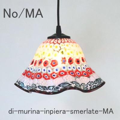 ベネチアングラスペンダントライト 品番.di-murina-inpiera-smerlate-mseries
