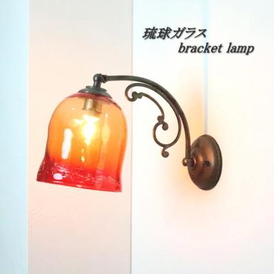 琉球ガラスブラケットランプ fc-w10ay-ryukyu1s
