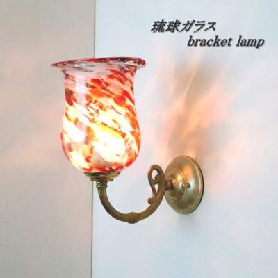 琉球ガラスブラケットランプ fc-w634gy-ryukyu16s